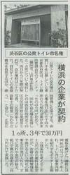 Nikkeikanagawashibuya20090513